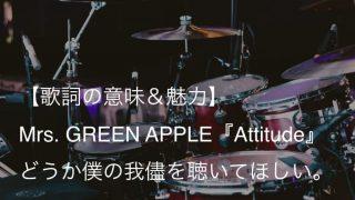 Mrs. GREEN APPLE『Attitude』歌詞【意味&解釈】|大森の覚悟と魂の叫びが描かれた名曲(ミセス)