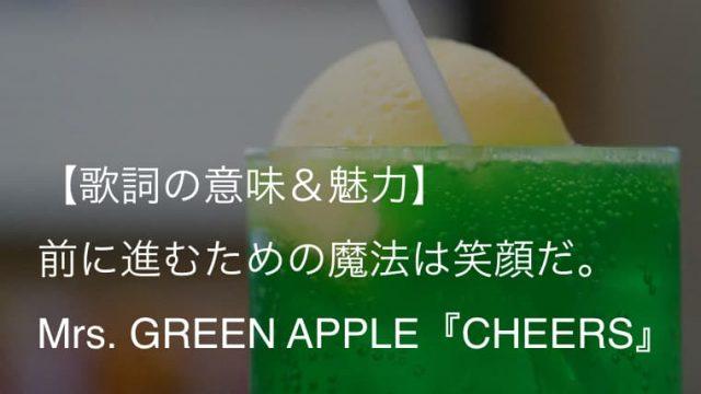 Mrs. GREEN APPLE『CHEERS』歌詞【意味&解釈】|遣る瀬無い日々こそ笑顔で乾杯しよう(ミセス)