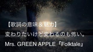 Mrs. GREEN APPLE『Folktale』歌詞【意味&解釈】 SoftBank『月への階段』篇CMソング(ミセス)