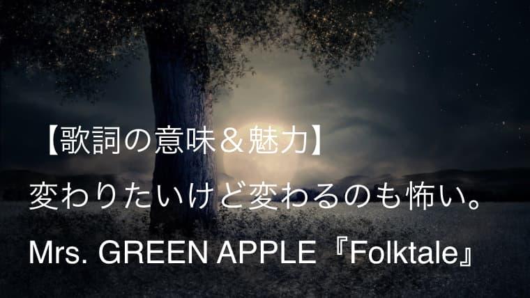 Mrs. GREEN APPLE『Folktale』歌詞【意味&解釈】|SoftBank『月への階段』篇CMソング(ミセス)
