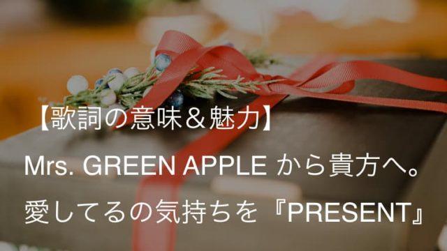 Mrs. GREEN APPLE『PRESENT』歌詞【意味&解釈】|2人で居れる今日こそがプレゼント(ミセス)