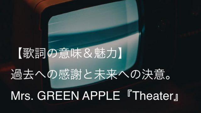 Mrs. GREEN APPLE『Theater』歌詞【意味&解釈】|フェーズ1のフィナーレを飾る一曲(ミセス)
