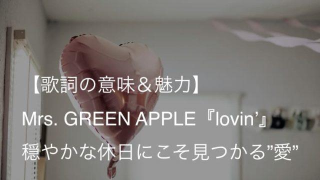 Mrs. GREEN APPLE『lovin'』歌詞【意味&解釈】|テレビ『めざましどようび』テーマソング(ミセス)