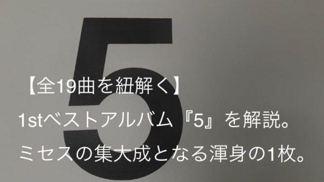 Mrs. GREEN APPLE ベストアルバム『5』歌詞【全収録曲】意味解釈|フェーズ1完結作(ミセス)