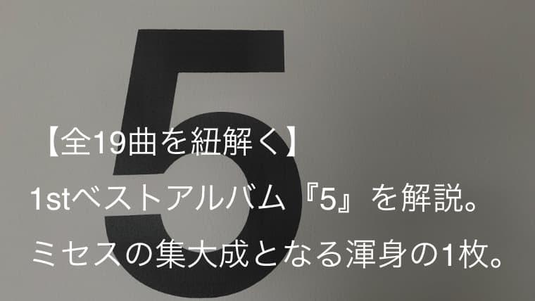 Mrs. GREEN APPLE ベストアルバム『5』歌詞【全収録曲】意味解釈 フェーズ1完結作(ミセス)