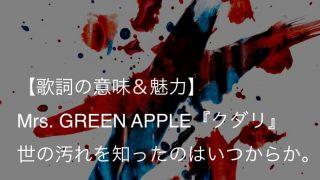Mrs. GREEN APPLE『クダリ』歌詞【意味&解釈】|汚れた世の中をどう生き抜こうか(ミセス)