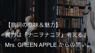 Mrs. GREEN APPLE『ナニヲナニヲ』歌詞【意味&解釈】 浅すぎる思考はいつか破滅を生む(ミセス)