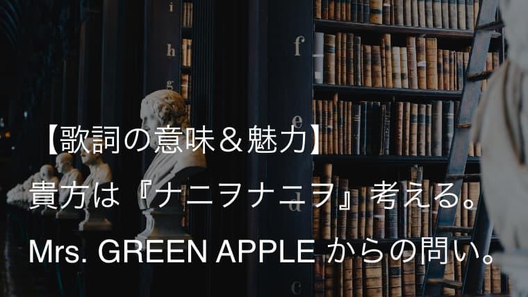 Mrs. GREEN APPLE『ナニヲナニヲ』歌詞【意味&解釈】|浅すぎる思考はいつか破滅を生む(ミセス)