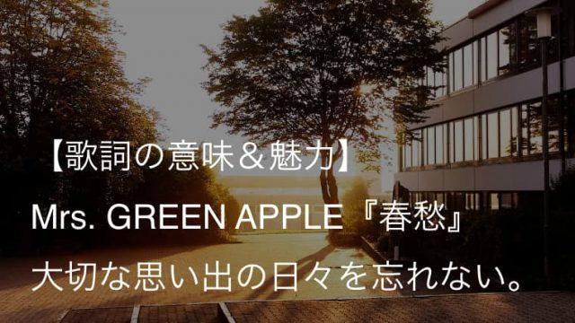 Mrs. GREEN APPLE『春愁』歌詞【意味&解釈】|憂いや嬉しさや寂しさが交錯する卒業ソング(ミセス)