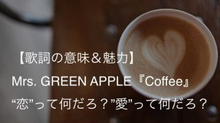 "Mrs. GREEN APPLE『Coffee』歌詞【意味&解釈】 ドラマ『I""s』エンディングテーマ(ミセス)"
