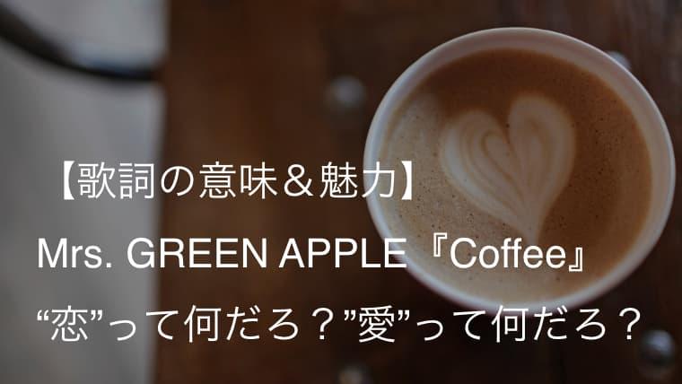 "Mrs. GREEN APPLE『Coffee』歌詞【意味&解釈】|ドラマ『I""s』エンディングテーマ(ミセス)"