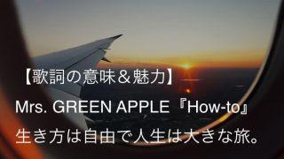 Mrs. GREEN APPLE『How-to』歌詞【意味&解釈】|エアアジア・ジャパンCMソング(ミセス)