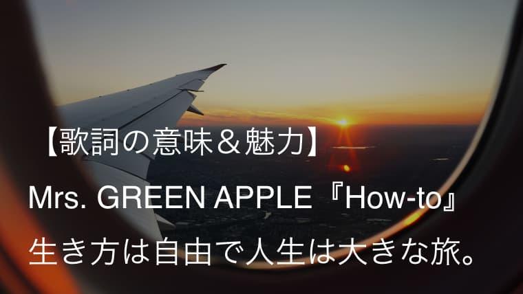 Mrs. GREEN APPLE『How-to』歌詞【意味&解釈】 エアアジア・ジャパンCMソング(ミセス)