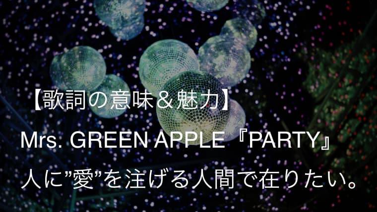 Mrs. GREEN APPLE『PARTY』歌詞【意味&解釈】 人生とはまるでパーティーのようだ(ミセス)