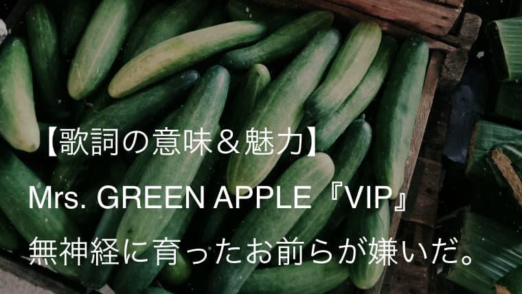 Mrs. GREEN APPLE『VIP』歌詞【意味&解釈】 中身スカスカな口だけVIPが心底嫌い(ミセス)