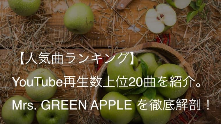 Mrs. GREEN APPLEの人気曲ランキング!上位20曲を歌詞の意味まで徹底解説【2021】(ミセス)