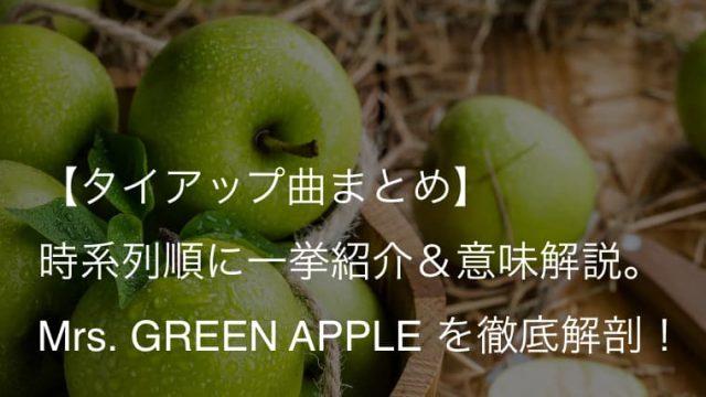 【人気曲】Mrs. GREEN APPLE『タイアップ曲』まとめ|歌詞【意味&魅力】まで徹底解説(ミセス)
