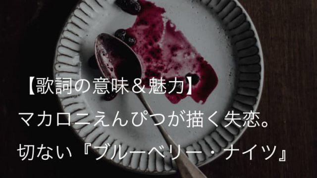 マカロニえんぴつ『ブルーベリー・ナイツ』歌詞【意味&解釈】|タイトルに隠された意味とは!?