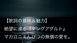 マカロニえんぴつ『ヤングアダルト』歌詞【意味&解釈】|ハロー絶望、そんな風に生きる