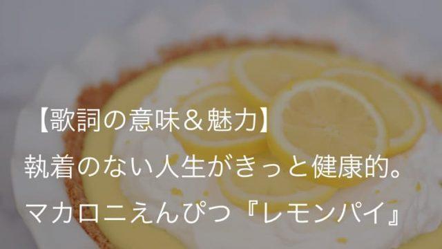 マカロニえんぴつ『レモンパイ』歌詞【意味&解釈】|始まりそうで始まらない甘酸っぱい恋
