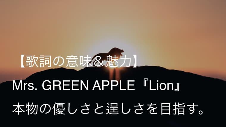 Mrs. GREEN APPLE『Lion』歌詞【意味&解釈】 目指すはライオンのような逞しさと優しさ(ミセス)