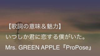 Mrs. GREEN APPLE『ProPose』歌詞【意味&解釈】|君は僕のことを必要としているの?(ミセス)