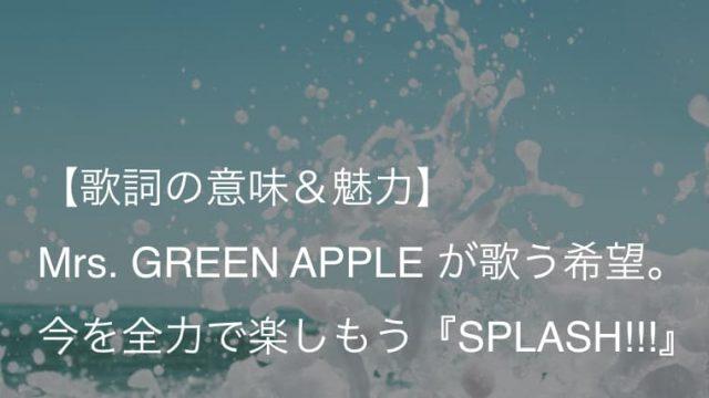 Mrs. GREEN APPLE『SPLASH!!!』歌詞【意味&解釈】|しょげたりしている時間はない(ミセス)