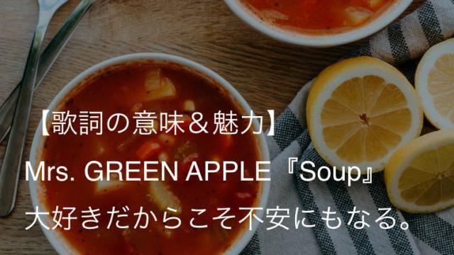 Mrs. GREEN APPLE『Soup』歌詞【意味&解釈】|この僕の気持ちもいつかは冷めてしまうの?(ミセス)