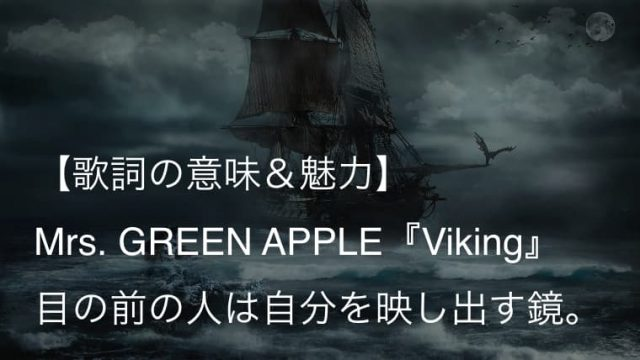 "Mrs. GREEN APPLE『Viking』歌詞【意味&解釈】|人は""後悔""を繰り返しながら前に進む(ミセス)"
