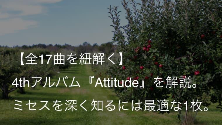 Mrs. GREEN APPLE 4thアルバム『Attitude』歌詞【全収録曲】意味解釈|ありのままのミセスここにあり