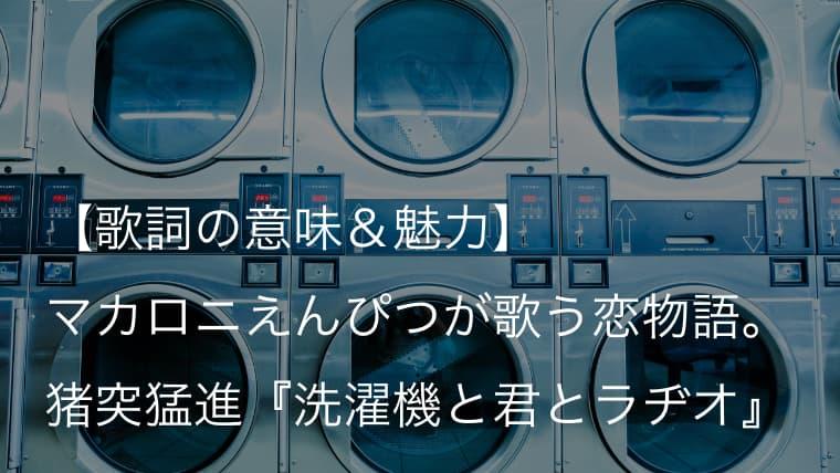 マカロニえんぴつ『洗濯機と君とラヂオ』歌詞【意味&解釈】 独特なタイトル名に込められた意味とは?