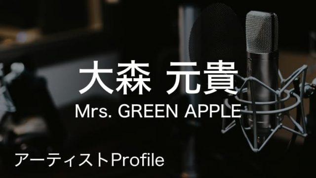 大森元貴(Mrs. GREEN APPLE)のプロフィールや使用楽器まとめ