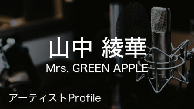 山中綾華(Mrs. GREEN APPLE)のプロフィールや使用楽器まとめ