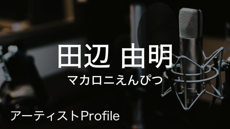 田辺由明(マカロニえんぴつ)のプロフィールや使用楽器まとめ