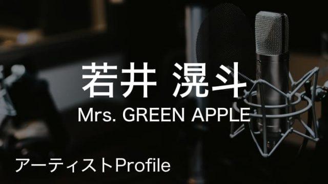 若井滉斗(Mrs. GREEN APPLE)のプロフィールや使用楽器まとめ