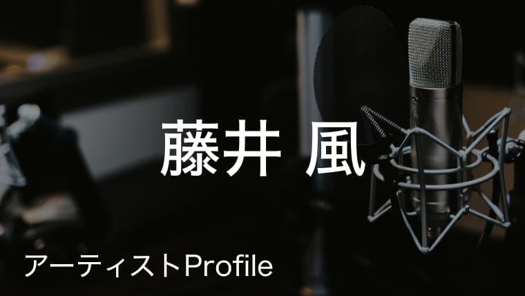 藤井風(ふじい かぜ)のプロフィールまとめ