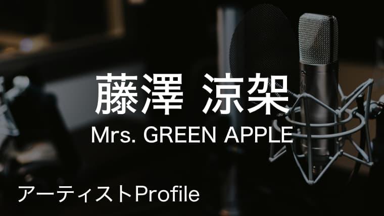 藤澤涼架(Mrs. GREEN APPLE)のプロフィールや使用楽器まとめ