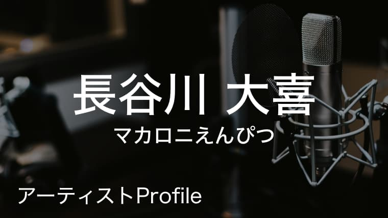 長谷川大喜(マカロニえんぴつ)のプロフィールや使用楽器まとめ