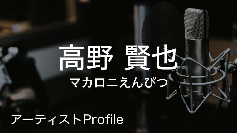 高野賢也(マカロニえんぴつ)のプロフィールや使用楽器まとめ