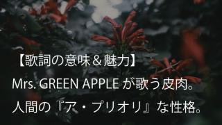 Mrs. GREEN APPLE『ア・プリオリ』歌詞【意味&解釈】|大森元貴が歌う攻撃的で皮肉たっぷりの一曲
