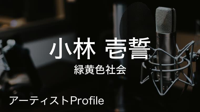 小林壱誓(緑黄色社会)のプロフィールや使用楽器まとめ