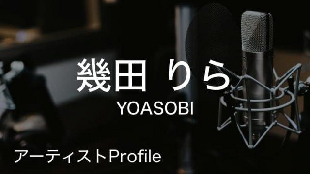 幾田りら(ikura)– YOASOBI Vo.|プロフィールや使用楽器まとめ