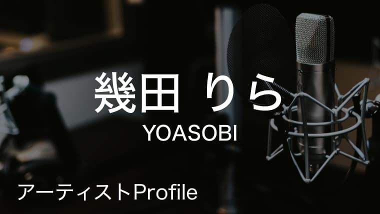 幾田りら(ikura)– YOASOBI Vo. プロフィールや使用楽器まとめ