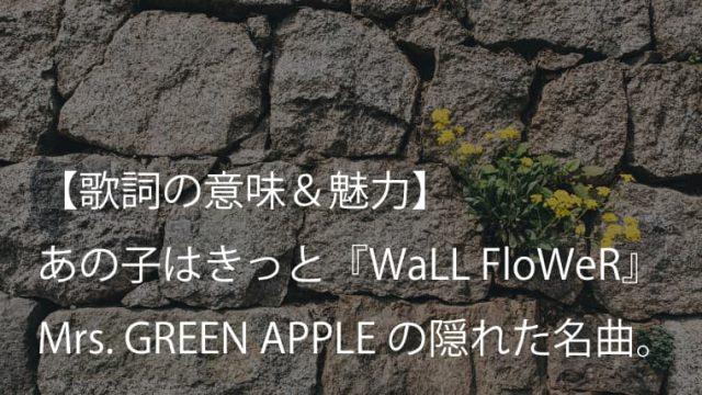 Mrs. GREEN APPLE『WaLL FloWeR』歌詞【意味&解釈】|仲間外れが報われる世の中であってほしい