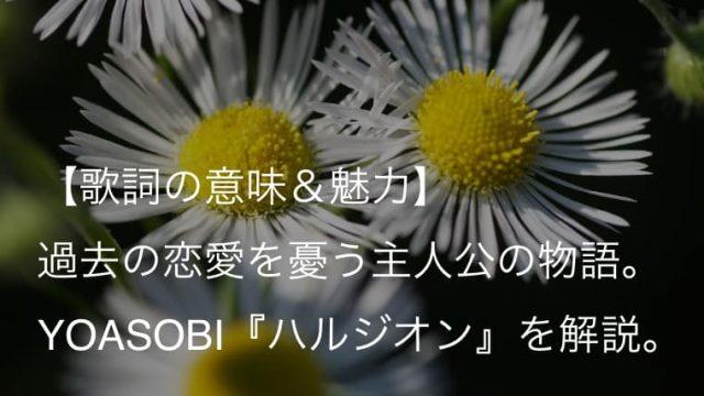 YOASOBI『ハルジオン』歌詞【意味&解釈】|花言葉『追悼の愛』が意味するものとは?