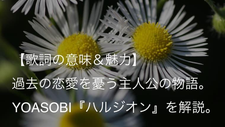 YOASOBI『ハルジオン』歌詞【意味&解釈】 花言葉『追悼の愛』が意味するものとは?