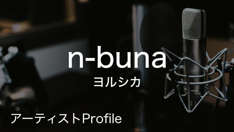 n-buna(ナブナ) – ヨルシカ Composer.|プロフィールや使用楽器まとめ