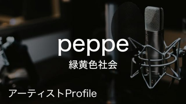 peppe(緑黄色社会)のプロフィールや使用楽器まとめ