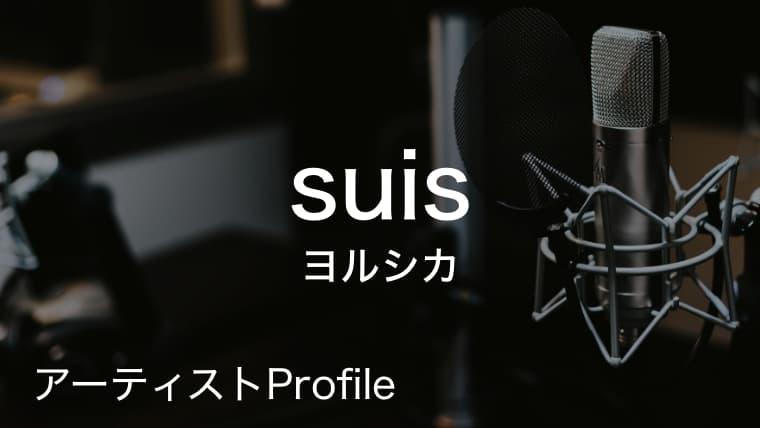suis(スイ) – ヨルシカ Vo.|プロフィールや使用楽器まとめ