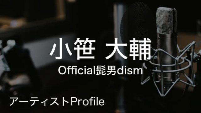 小笹大輔(おざさ だいすけ)– Official髭男dism Gt.|プロフィールや使用楽器まとめ